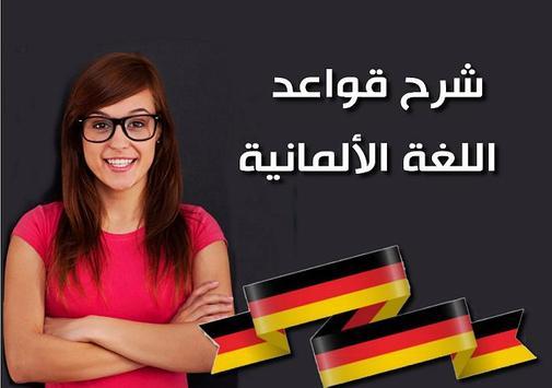 قواعد اللغة الألمانية poster