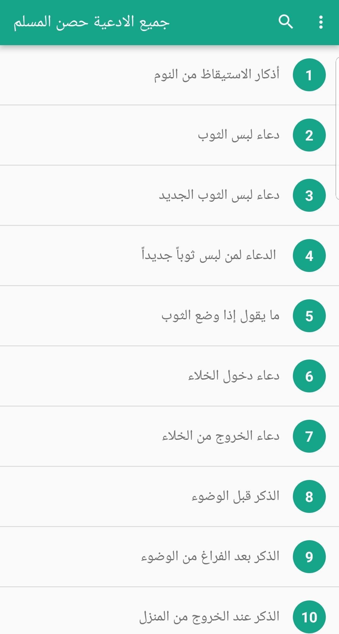 جميع الادعية حصن المسلم For Android Apk Download
