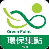 環保集點 GreenPoint (新版) icon