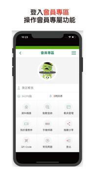 環保集點 GreenPoint (新版) screenshot 3