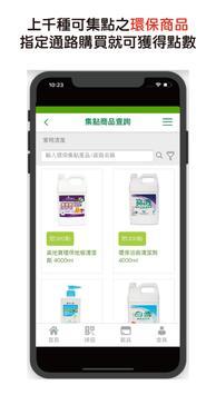 環保集點 GreenPoint (新版) screenshot 1