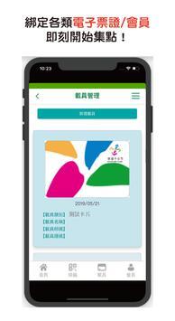 環保集點 GreenPoint (新版) screenshot 4