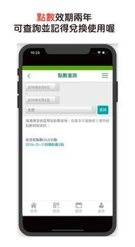 環保集點 GreenPoint (新版) screenshot 5