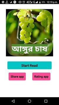 Farming Grape fruit in Bengali poster