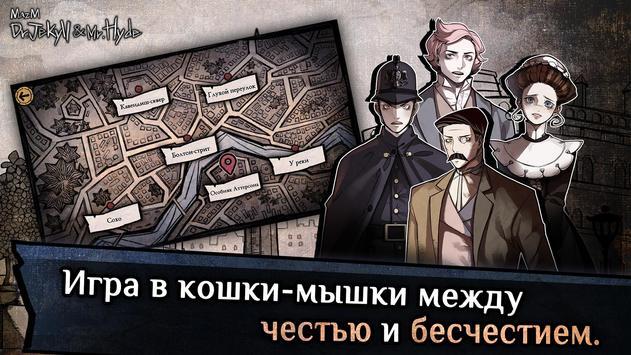 MazM: Jekyll and Hyde скриншот 5