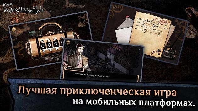 MazM: Jekyll and Hyde скриншот 6