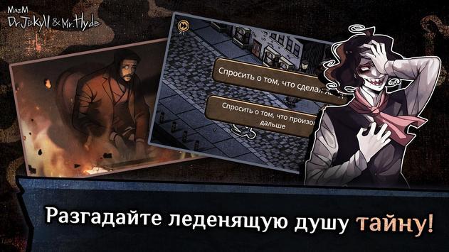 MazM: Jekyll and Hyde скриншот 7