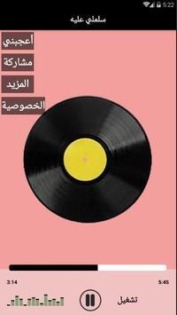 اغاني فيروز 2019 بدون انترنت جميع اغاني الصباح screenshot 3