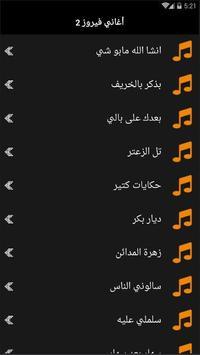 اغاني فيروز 2019 بدون انترنت جميع اغاني الصباح screenshot 2