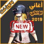 اغاني ودبكات بوبجي 2019 بدون نت اكو عرب بالطياره icon
