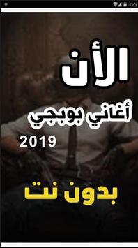 اغاني ودبكات بوبجي 2019 بدون نت اكو عرب بالطياره poster