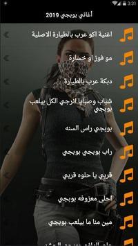 اغاني ودبكات بوبجي 2019 بدون نت اكو عرب بالطياره screenshot 1