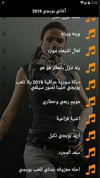 اغاني ودبكات بوبجي 2019 بدون نت اكو عرب بالطياره screenshot 3