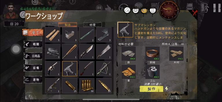 Delivery From the Pain: Survival スクリーンショット 7