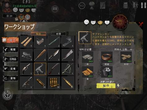 Delivery From the Pain: Survival スクリーンショット 15