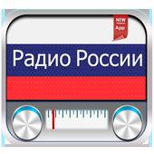 Радио Романтика 98.8 FM Радио России слушать радио icon