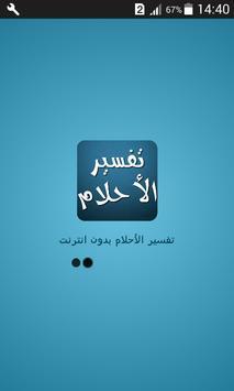 تفسير الأحلام لابن سيرين 2019 بدون نت poster