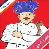 مطبخ حليمة الفيلالي icon