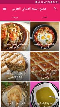 مطبخ حليمة الفيلالي poster
