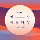 BaekSang Arts Awards VOTE APP APK Android