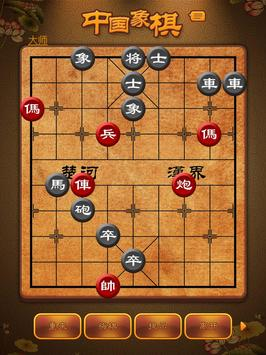 Chinese Chess, Xiangqi - many endgame and replay screenshot 8