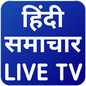 Hindi News Live TV, India News Live, Newspaper App icon