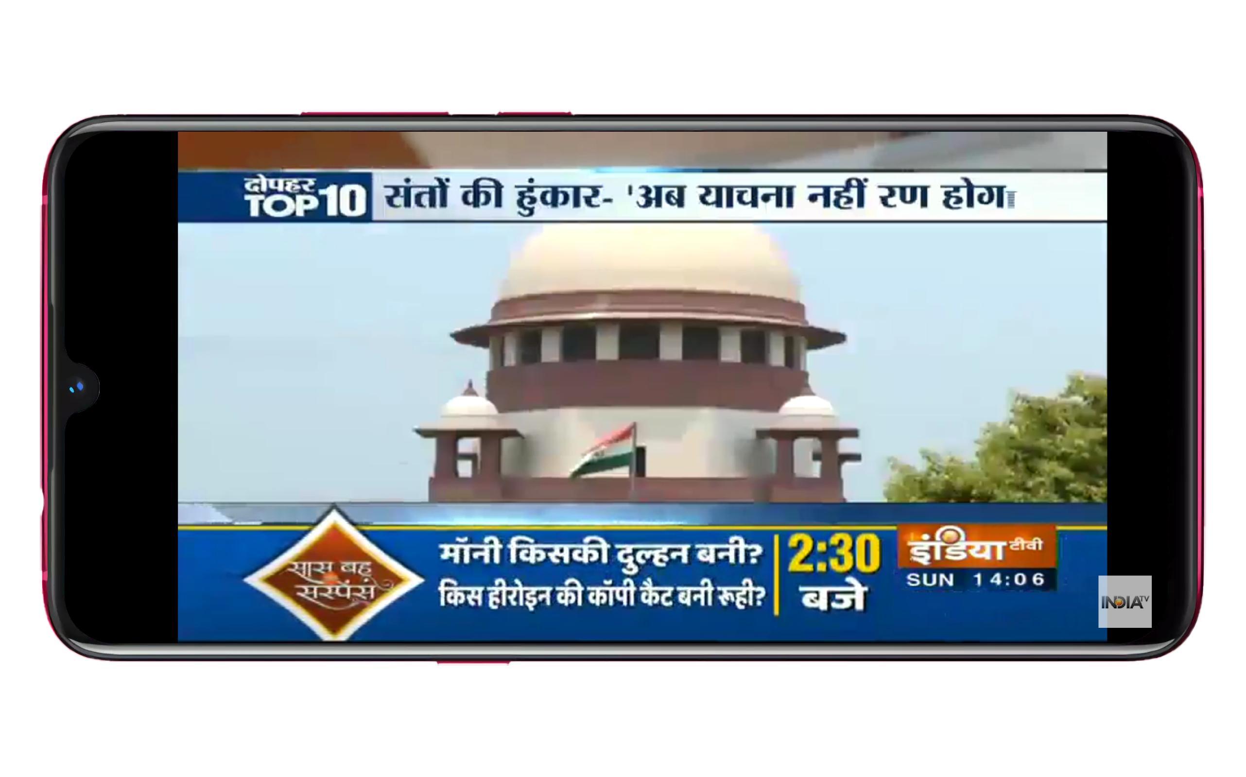 Hindi News Live TV, India News Live, Newspaper App poster