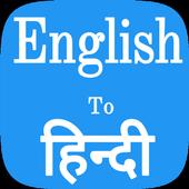 Hindi to English translation app icon