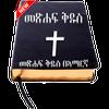 Amharic Bible - የአማርኛ መጽሐፍ ቅዱስ アイコン