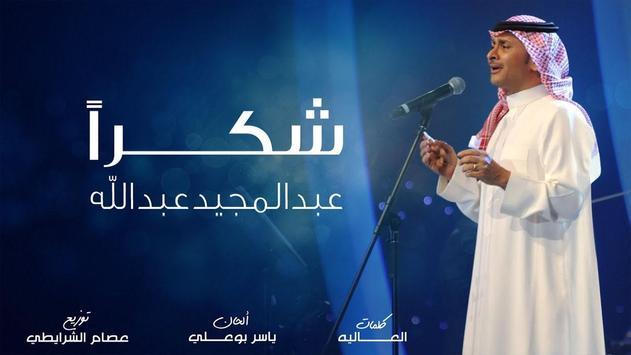 اغنية شكرا poster