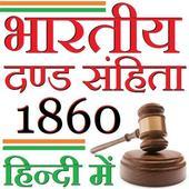 IPC 1860 in HINDI icon
