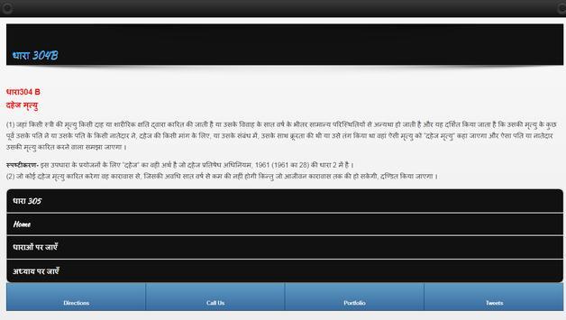 IPC 1860 in HINDI screenshot 2