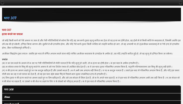 IPC 1860 in HINDI screenshot 3