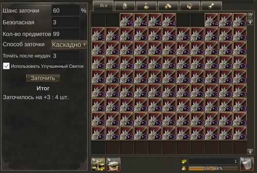Lineage2Enchanter screenshot 1