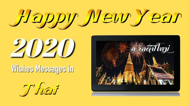Happy New Year Wishes Cards & Messages 2020 screenshot 10