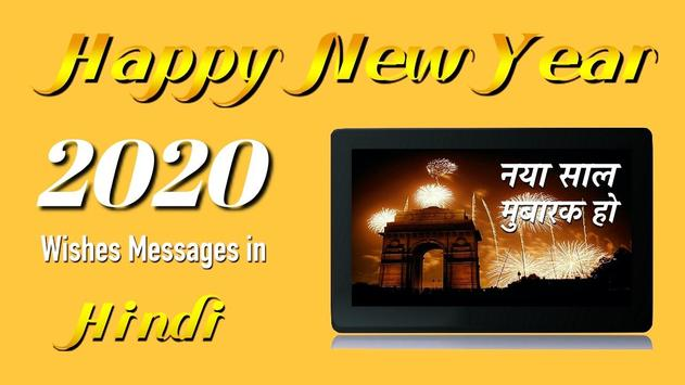 Happy New Year Wishes Cards & Messages 2020 screenshot 12