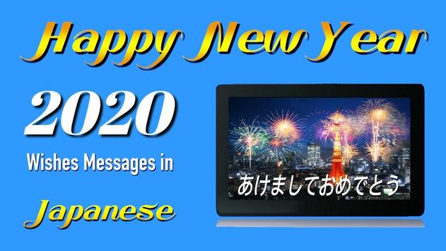 Happy New Year Wishes Cards & Messages 2020 screenshot 7