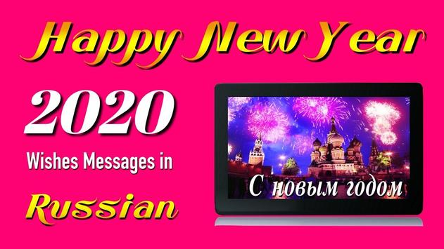 Happy New Year Wishes Cards & Messages 2020 screenshot 6