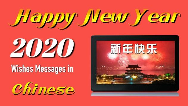 Happy New Year Wishes Cards & Messages 2020 screenshot 8