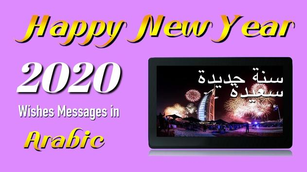Happy New Year Wishes Cards & Messages 2020 screenshot 9