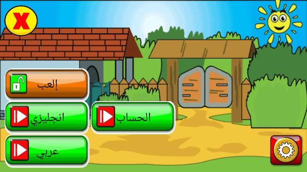 تعليم اللغة العربية الانجليزية للاطفال حروف ارقام. bài đăng