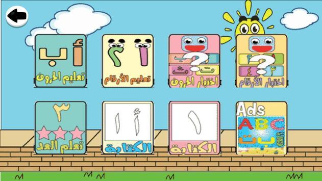 تعليم اللغة العربية الانجليزية للاطفال حروف ارقام. ảnh chụp màn hình 1