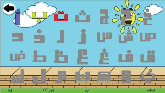 تعليم اللغة العربية الانجليزية للاطفال حروف ارقام. ảnh chụp màn hình 3