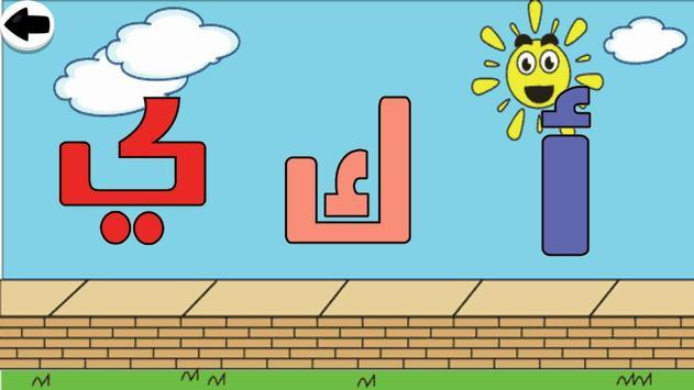 تعليم اللغة العربية الانجليزية للاطفال حروف ارقام. ảnh chụp màn hình 9