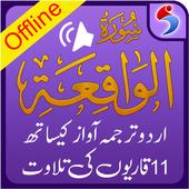 Surah Waqiah, Urdu Translation Mp3 Audio, Offline icon