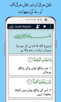 Surah Waqiah, Urdu Translation Mp3 Audio, Offline screenshot 4