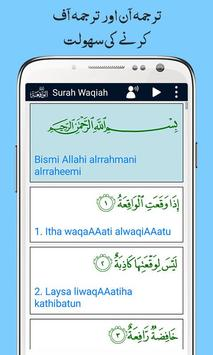 Surah Waqiah, Urdu Translation Mp3 Audio, Offline screenshot 5