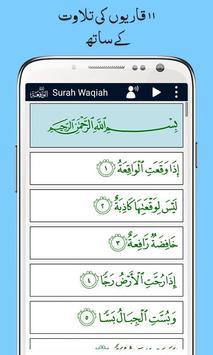 Surah Waqiah, Urdu Translation Mp3 Audio, Offline screenshot 6