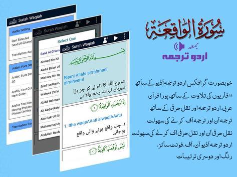 Surah Waqiah, Urdu Translation Mp3 Audio, Offline screenshot 8
