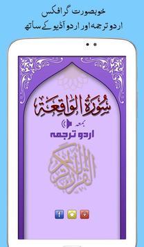 Surah Waqiah, Urdu Translation Mp3 Audio, Offline screenshot 9